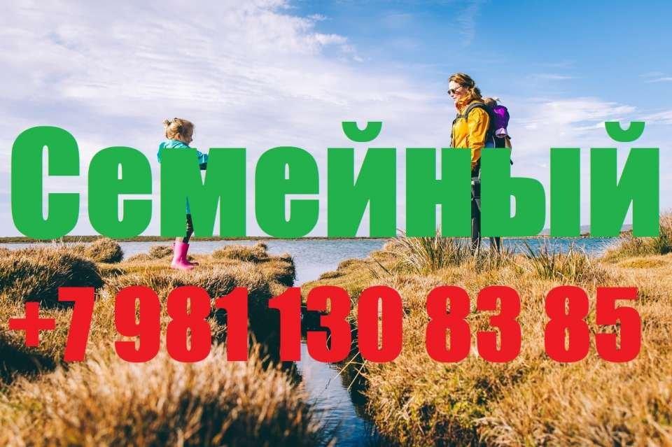 Консультация с Семейный Коуч +7 981 130 83 85 Телефон, Ватсап - выслушаю, поддержу, помогу советом в принятии решения - любую проблему можно решить, цель достичь и мечту осуществить!!! Звоните! Сайт https://ivacademy.net/ru/market/consultations/coach.html<br />Эксклюзивная методика - скорая онлайн помощь быстрого реагирования в вашем Телефоне, Планшете, Компьютере. Закажите сейчас индивидуальную консультацию - звоните +7 981 130 83 85 Телефон, Ватсап, Вайбер, Мессенджер, Вк, ОК, Телеграм, - все обсудим, мы найдём решение…(проблемы в паре, жизненные ситуации, бытовые ситуации, отношения, бизнес ситуации и пр).<br />Пора заняться личной жизнью! Постоянно совершенствуйтесь для Счастья!<br />Чем ещё могу помочь? • Советы для Жизни, Советы для пар, Советы для Бизнеса. • Ответы на главные вопросы жизни. • Консультации по жизненным вопросам. • Как наладить Отношения.<br />• Семейная консультация - консультации для супругов итд.<br />Встречи онлайн в любой момент, возможно и реальная встреча, обговаривается отдельно.<br />Немного обо мне - я писатель в стиле Льва Толстого (читатели говорят) - автор бестселлера книги (Перепишите свою судьбу ) имею 22х летний опыт консультации людей из 16 стран.<br />Отзывы поиск в интернете Кырпалэ Николай.<br />Услуги: Телефонный или онлайн разговор в мессенджерах 100р./ 1мин<br />Переписка в любой чат Ватсап итд 120р/1мин<br />Личная встреча (возможны только после переписки.)<br />Как заказать: -Оплатить услугу - предоплата на номер телефона, яндекс кошелек, PayPal, или карту.<br />-Приготовить Вопрос или Тему для обсуждения (Опишите свою проблему, ваши чувства, изменчивость вашего поведения и настроения. Что говорят о вас ваши родственники и друзья до того, как вы поняли, что у вас проблема и после итд. )<br />-Согласовать время проведения. ( написать в Ватсап, прислать логин скайп или месенджера)<br />-Проверить компьютер или телефон для консультации, микрофон, наушники, -Получить советы.<br />Бонус-Спешите только в этом сезоне - Бесплат