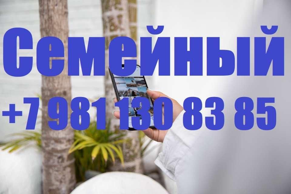Консультация Семейный Коуч +7 981 130 83 85 Телефон, Ватсап - выслушаю, поддержу, помогу советом в принятии решения - любую проблему можно решить, цель достичь и мечту осуществить!!! Звоните! Сайт https://ivacademy.net/ru/market/consultations/coach.html<br />Эксклюзивная методика - скорая онлайн помощь быстрого реагирования в вашем Телефоне, Планшете, Компьютере. Закажите сейчас индивидуальную консультацию - звоните +7 981 130 83 85 Телефон, Ватсап, Вайбер, Мессенджер, Вк, ОК, Телеграм, - все обсудим, мы найдём решение…(проблемы в паре, жизненные ситуации, бытовые ситуации, отношения, бизнес ситуации и пр).<br />Пора заняться личной жизнью! Постоянно совершенствуйтесь для Счастья!<br />Чем ещё могу помочь? • Советы для Жизни, Советы для пар, Советы для Бизнеса. • Ответы на главные вопросы жизни. • Консультации по жизненным вопросам. • Как наладить Отношения.<br />• Семейная консультация - консультации для супругов итд.<br />Встречи онлайн в любой момент, возможно и реальная встреча, обговаривается отдельно.<br />Немного обо мне - я писатель в стиле Льва Толстого (читатели говорят) - автор бестселлера книги (Перепишите свою судьбу ) имею 22х летний опыт консультации людей из 16 стран.<br />Отзывы поиск в интернете Кырпалэ Николай.<br />Услуги: Телефонный или онлайн разговор в мессенджерах 100р./ 1мин<br />Переписка в любой чат Ватсап итд 120р/1мин<br />Личная встреча (возможны только после переписки.)<br />Как заказать: -Оплатить услугу - предоплата на номер телефона, яндекс кошелек, PayPal, или карту.<br />-Приготовить Вопрос или Тему для обсуждения (Опишите свою проблему, ваши чувства, изменчивость вашего поведения и настроения. Что говорят о вас ваши родственники и друзья до того, как вы поняли, что у вас проблема и после итд. )<br />-Согласовать время проведения. ( написать в Ватсап, прислать логин скайп или месенджера)<br />-Проверить компьютер или телефон для консультации, микрофон, наушники, -Получить советы.<br />Бонус-Спешите только в этом сезоне - Бесплатны